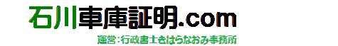 石川車庫証明.com